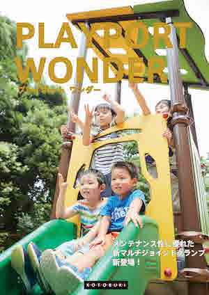 PLAYPORT WONDER