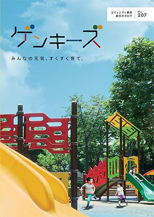 コミュニティ遊具 総合カタログ