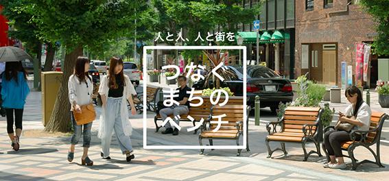 tsunagu_bench02.png