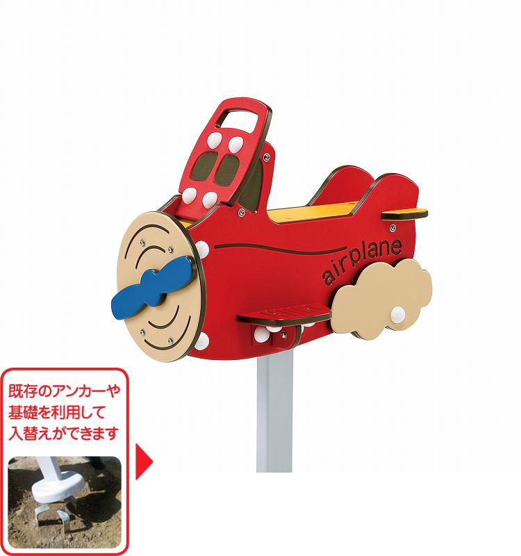 CP-02409A ルッキンロッキン(ヒコーキ 入れ替えタイプ)