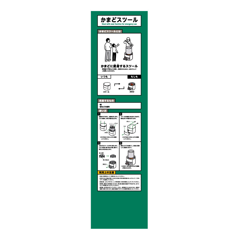 UC-S711301L2 解説サイン(かまどスツール)