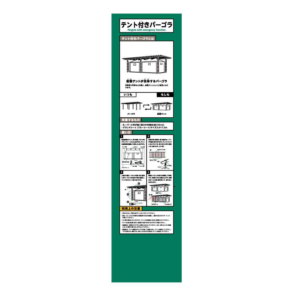 UC-S711301U2 解説サイン(防災パーゴラ)