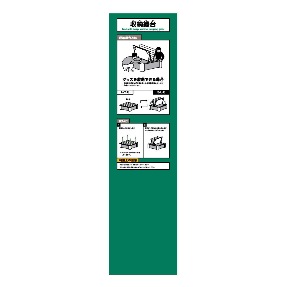 UC-S711301V 解説サイン(収納縁台)