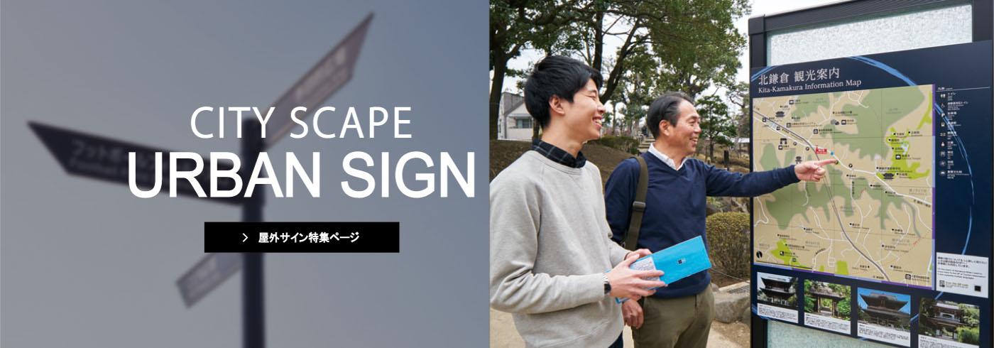 SIGN -EXTERIOR SIGN-